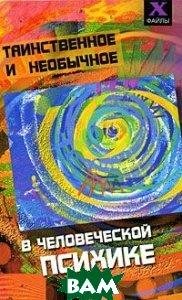 Таинственное и необычное в человеческой психике. Серия: Х- файлы. 2-е издание  Шапарь В.Б. купить