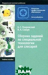 Сборник заданий по специальной технологии для слесарей. 4-е издание  Покровский Б.С., Скакун В.А. купить