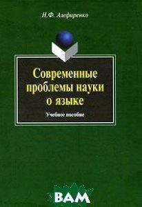 Современные проблемы науки о языке. 2-е издание  Алефиренко Н.Ф. купить