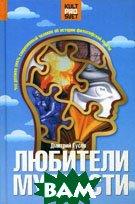 Любители мудрости: что должен знать современный человек об истории философской мысли. Серия: Культпросвет  Гусев Д.А. купить