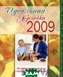 Идеальная хозяйка - 2009   купить