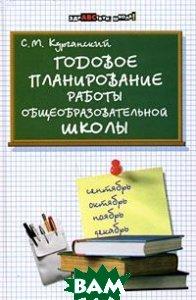 Годовое планирование работы общеобразовательной школы. Серия: Здравствуй, школа!  Курганский С.М. купить