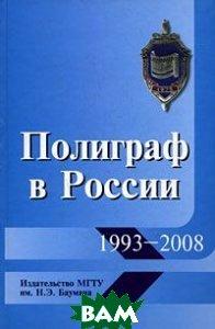 Полиграф в России. 1993-2008. Авторский сборник  Юрий Холодный купить