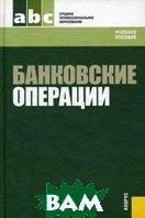 Банковские операции. 2-е издание  Лаврушин О.И. купить