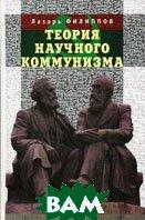 Теория научного коммунизма. Серия: Монографические исследования: социология  Филиппов Л.С. купить