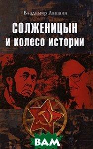 Солженицын и колесо истории  Лакшин В.Я., Кайдаш-Лакшина С.Н. купить