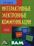 Интерактивные электронные коммуникации (возникновение `Четвертой волны`)  Шарков Ф.И.  купить