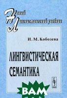 Лингвистическая семантика. Серия: Новый лингвистический учебник  Кобозева И.М. купить