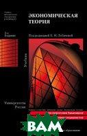 Экономическая теория. Учебник. 2-е издание  Лобачева Е.Н. купить