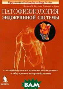 Патофизиология эндокринной системы. Серия: Патофизиология  Кеттайл В.М., Арки Р.А. купить