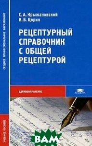 Рецептурный справочник с общей рецептурой  Цорин И.Б. купить