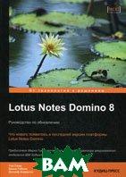 Lotus Notes Domino 8. Руководство по обновлению: что нового появилось в последней версии платформы Lotus Notes Domino  Спид Т. купить