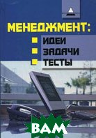 Менеджмент: идеи, задачи, тесты. Серия: Вершина успеха  Петросян А.Э. купить