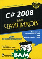 C# 2008 ��� `��������`  ����� �.�., ���� �. ������