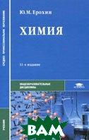 Химия. 11-е издание  Ерохин Ю.М. купить
