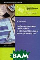 Информационные технологии и компьютеризация делопроизводства. Учебное пособие. 4-е издание  Сапков В.В. купить