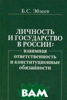 Личность и государство в России: взаимная ответственность и конституционные обязанности  Эбзеев Б.С. купить