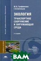 Экология: Транспортное сооружение и окружающая среда. 2-е издание  Трофименко Ю.В. купить