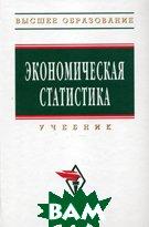 Экономическая статистика. Учебник. 3-е издание  Иванов Ю.Н. купить