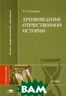 Архивоведение отечественной истории. Учебное пособие  Голиков А.Г.  купить