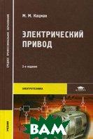 Электрический привод. 3-е издание  Кацман М.М. купить