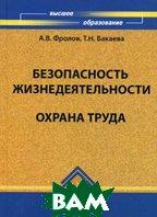 Безопасность жизнедеятельности. Охрана труда. 2-е издание  Бакаева Т.Н. , Фролов А.В. купить