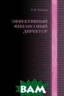 Эффективный финансовый директор.2-е изд., перераб. и доп: Учебно-практическое пособие  Теплова Т.В. купить