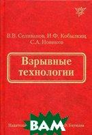 Взрывные технологии  Селиванов В.В., Новиков С.А., Кобылкин И.Ф. купить