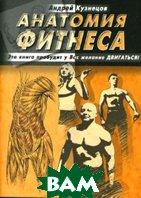 Анатомия фитнеса. Серия: Феникс-Фитнес. 3-е издание  Кузнецов Андрей купить