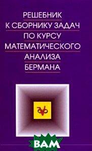 Решебник к сборнику задач по курсу математического анализа Бермана   купить