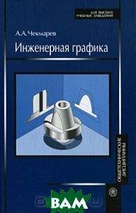 Инженерная графика. Издание 11  Чекмарев А.А. купить