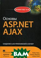 Основы ASP.NET AJAX  Робин Парс, Лоренс Морони, Джон Гриб купить