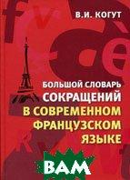 Большой словарь сокращений в современном французском языке. Более 9000 сокращений  Когут В. И. купить