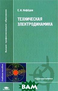 Техническая электродинамика. Серия: Высшее профессиональное образование  Нефедов Е.И. купить