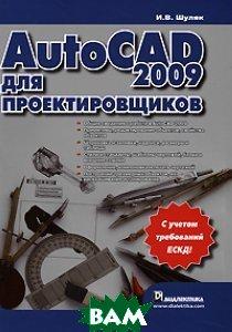 AutoCAD 2009 для проектировщиков  Шуляк И.В. купить