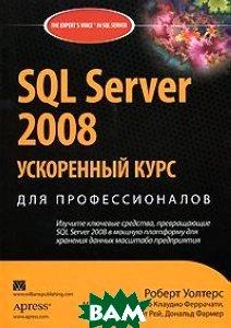 SQL Server 2008: ���������� ���� ��� ��������������  ������� �., ��� �., ����� �., ��������� �., ������ �. ������