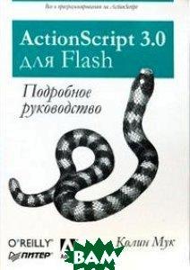 ActionScript 3.0 для Flash. Подробное руководство    Мук Колин  купить
