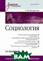 Социология. Серия: Учебное пособие. 2-е издание  С. В. Назаренко купить