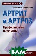 Артрит и артроз   Кородецкий А. купить