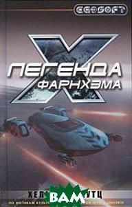Легенда Фарнхэма. Серия: X-Universe / X: Farnhams Legende  Хельге Т. Каутц / Helge T. Kautz купить