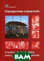 Справочник строителя. Строительная техника, конструкции и технологии: сборник. 2-е издание  Нестле Х. купить