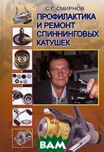 Профилактика и ремонт спиннинговых катушек  С. Г. Смирнов купить