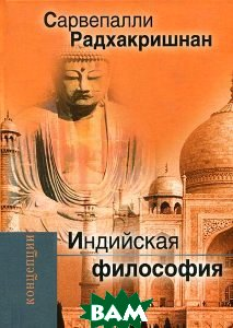 Индийская философия. Серия: Концепции  Радхакришнан С. купить