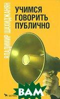 Учимся говорить публично  Владимир Шахиджанян купить