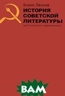 История советской литературы. Воспоминания современника  Борис Леонов купить