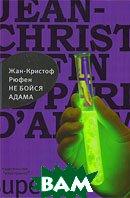 �� ����� �����. �����: Super / Le parfum D'Adam  ���-������� ����� / Jean-Christophe Rufin ������