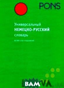 Универсальный немецко-русский словарь: 60 000 слов и выражений. Серия: Pons   купить