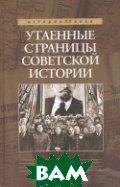 Утаенные страницы советской истории  Бондаренко А. Ю., Ефимов Н. Н. купить