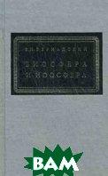 Биосфера и ноосфера: сборник цитат. Серия: Библиотека размышлений  Вернадский В.И.  купить