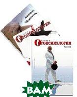 КОМПЛЕКТ из 3-х журналов: «Новая Онтопсихология 2008год. З5-лет успеха», «Новая Онтопсихология. Онтопсихологическая синемалогия:Психология Лидера»,  «Досье успеха А.Менегетти»   купить